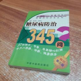 百病百问沙龙丛书:糖尿病防治345问
