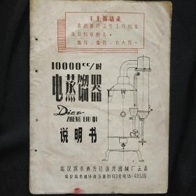 《电蒸馏器说明书》有毛主席语录 哈尔滨东方红医疗器械厂出品 私藏 书品如图