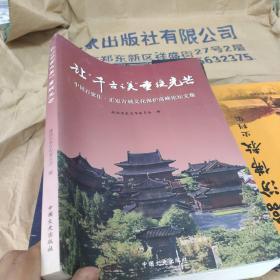 """让""""千古之美""""重绽光芒:中国石家庄·正定古城文化保护高峰论坛文集."""