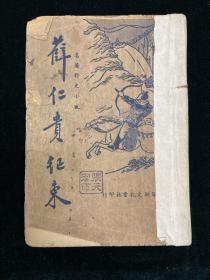 薛仁貴征東 征東全傳 民國 小說