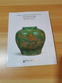 保利香港拍卖 中国古董珍玩专场 2021