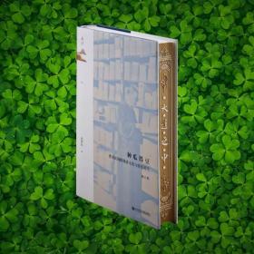种瓜得豆:清末民初的阅读文化与接受政治,特装本,预售