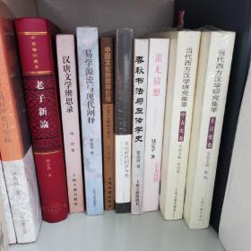 当代西方汉学研究集萃•上古史卷