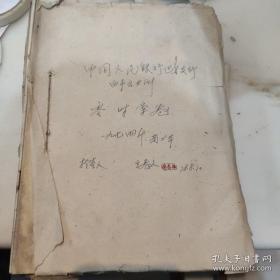 中国人民银行巴县支行白市营业所档案