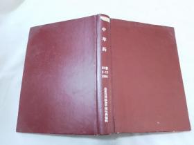 中草药1991年(1-12期)合订本