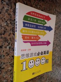 思维游戏必会英语1000题