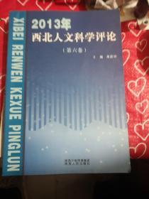 西北人文科学评论. 第六卷(2013年)