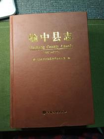 【包邮】榆中县志(1991——2010年)【外封皮缺失】