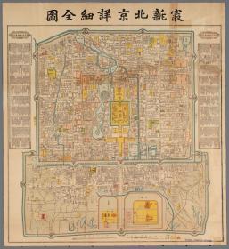 古地图1900 最新北京详细全图。纸本大小84.27*91.7厘米。宣纸艺术微喷复制
