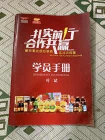 金龙鱼 餐饮事业部经销商实战训练营学员手册 叶斌