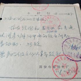 西安电影制片厂介绍信一张