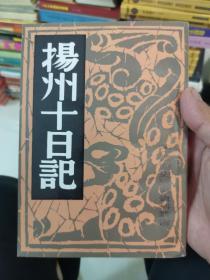 扬州十日记