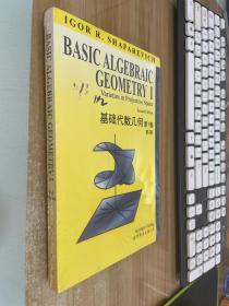 基础代数几何(第1卷)