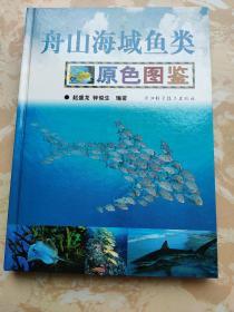 舟山海域鱼类原色图鉴