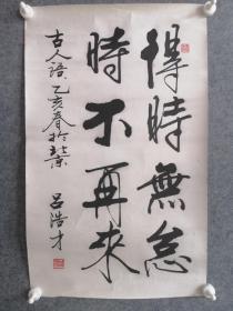 吕浩才《古人语》北京著名文学家书法家,北京市文联书记!作品保真