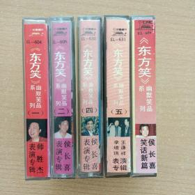 相声磁带  《东方笑》幽默笑品系列(一,二,四,五,六)