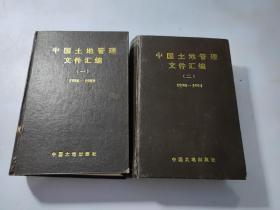 中国土地管理文件汇编 一 二  两册合售 1986-1989、1990-1994