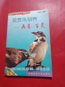 观赏鸟驯养--画眉·百灵