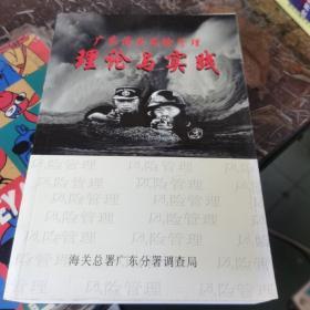 广东海关风险管理理论与实践 .