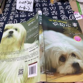 狗狗心事:全球驯犬畅销书