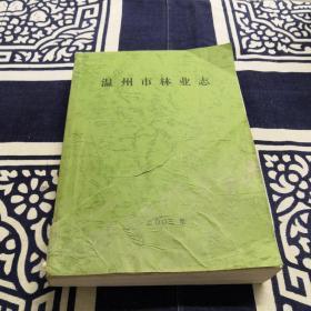 温州市林业志(初稿)
