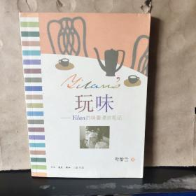 玩味:Yilan的味蕾漫游笔记