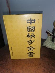 中国秘方全书 (第二版) 精装