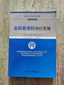 临床医疗护理常规:全科医学科诊疗常规(2012年版)