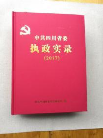 中共四川省委执政实录(2017年)