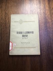美帝国主义侵略中国罪恶史