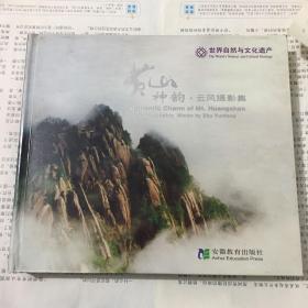 黄山神韵•云风摄影集(有一张光碟)
