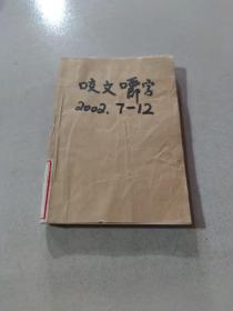咬文嚼字 2002 7-12