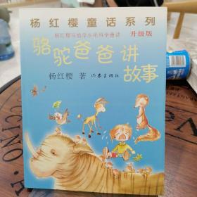 杨红樱童话系列·骆驼爸爸讲故事(升级版)
