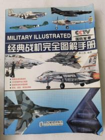 经典战机完全图解手册
