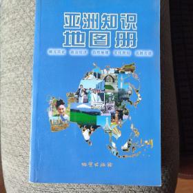 亚洲知识地图册。