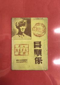 1947年华东野战军山东新华书店【吕顺保】