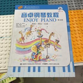 音卓钢琴教程. 第5册