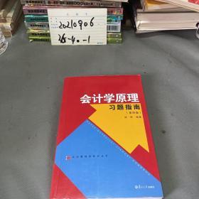 博学·大学管理类教材丛书:会计学原理习题指南(第四版)