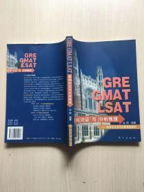 GRE GMAT LSAT逻辑论证与分析推理:类型化方法与经典真题解析 (无笔记无划线)