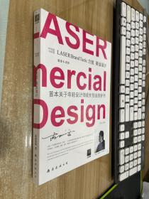 力锐商业设计-首本关于年经设计师成长 创业的好书.