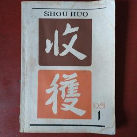 《收获》双月刊  1981年 第1期 稀缺期刊 许多著名中篇小说首发 私藏 书品如图..
