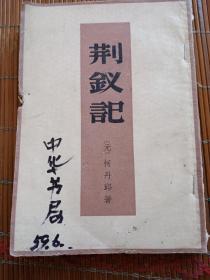 荆钗记。繁体竖版。元,柯丹邱。中华书局。