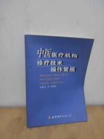 中医医疗机构诊疗技术操作常规