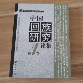 中国回族研究论集.第1卷