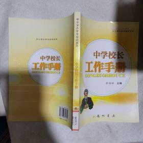 中小学办学与培训系列:中学校长工作手册