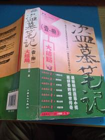 盗墓笔记全集(1-8全集,16开厚册768页)具体看图