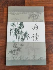创刊号:通读(南通市图书馆)