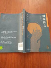 语文素养读本(丛书)高中卷5:时间箭头