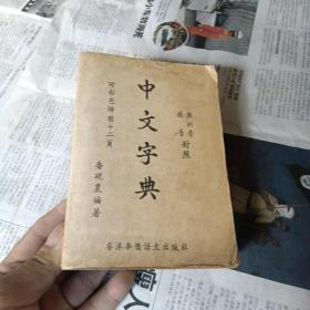中文字典    广州音、国音对照