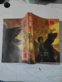 哈利·波特与死亡圣器 正版